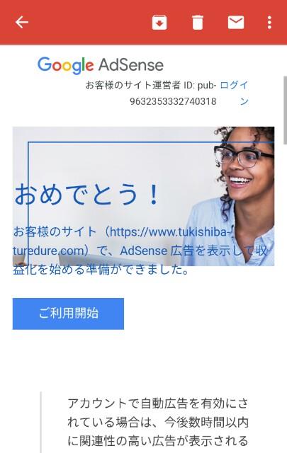 google アドセンス 合格