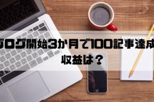 ブログ 100記事 収益