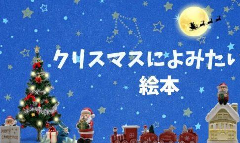 クリスマス 絵本 おすすめ 2歳
