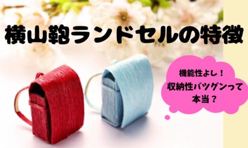 横山鞄 ランドセル 値段
