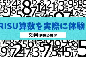 RISU算数 口コミ