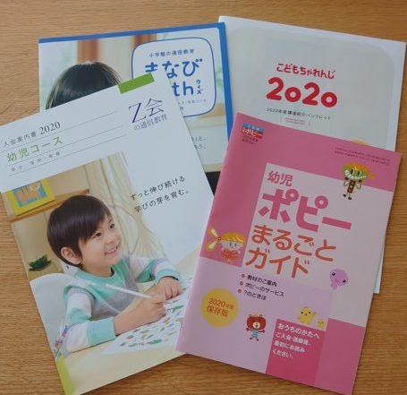 幼児教材 選び方